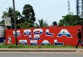 Стена с граффити: Эбола реальна