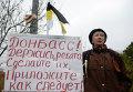 Митинг в поддержку Новороссии Битва за Донбасс III