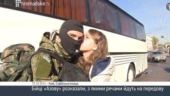 Отправка бойцов Азова в зону АТО. Видео