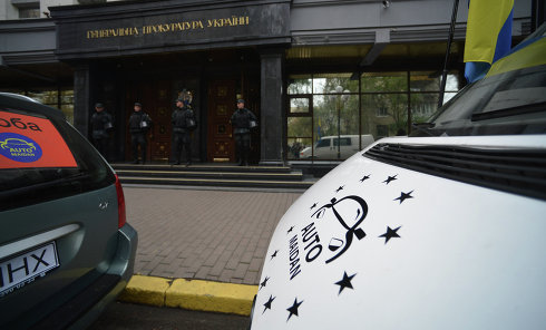 Автомайдан провел контрольный пикет Генеральной прокуратуры