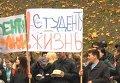 Киевские студенты устроили под Кабмином марш пустых кастрюль