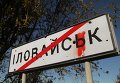 Город Иловайск