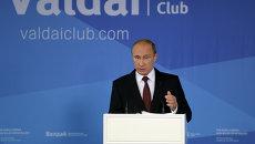 Владимир Путин на заседании Международного дискуссионного клуба Валдай