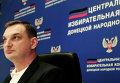 Глава ЦИК самопровозглашенной ДНР Роман Лягин