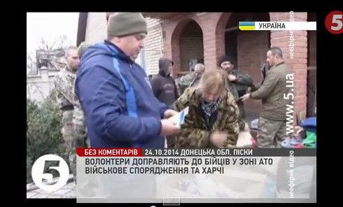 Волонтеры везут силовикам военное снаряжение и продовольствие
