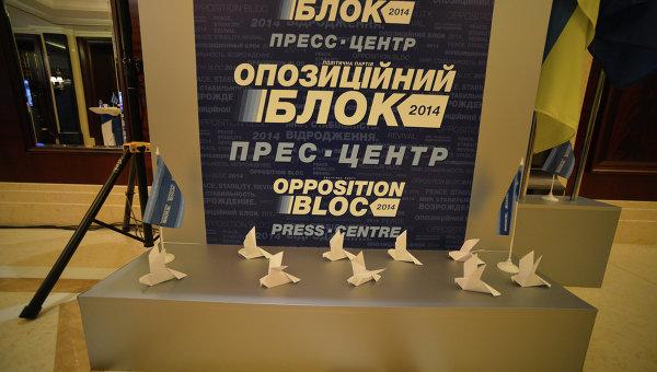 Штаб  Оппозиционного блока