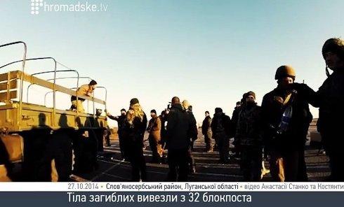 Тела погибших вывезли с 32 блокпоста. Видео