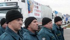 Отправка очередного российского гуманитарного конвоя в Украину