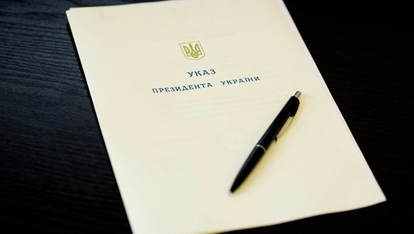 Указ президента Украины. Архивное фото