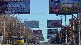 Донецк накануне выборов главы ДНР и депутатов Народного Совета ДНР