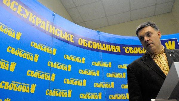 Лидер ВО Свобода Олег Тягнибок