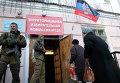 Выборы главы ДНР и депутатов Народного Совета республики