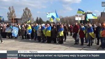 Митинг против ДНР в Мариуполе. Видео