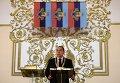 Инаугурация главы ЛНР