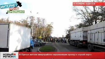 Одесситы парализовали движение фур. Видео