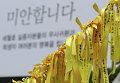 Ленточки в память о погибших в результате крушения судна Севол