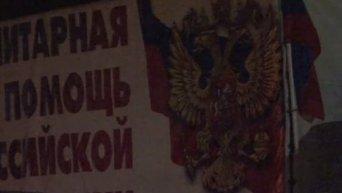 Россия готовит седьмой по счету гуманитарный конвой в Украину. Видео