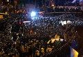 Беркут и активисты Евромайдана