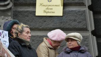 Митинг банковских вкладчиков под зданием НБУ