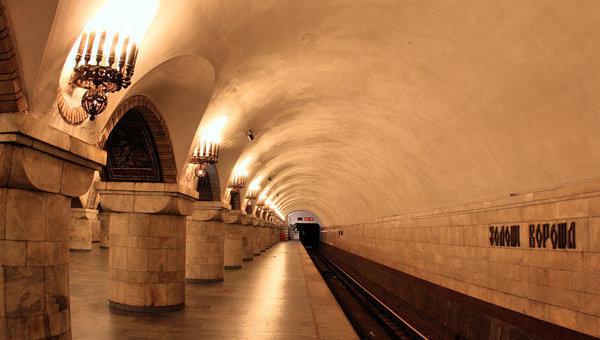 Станция Киевского метрополитена Золотые ворота