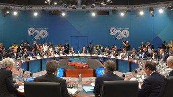 Рабочее заседание глав делегаций государств-участников G20