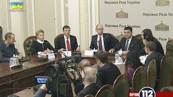 Как парафировали коалиционное соглашение. Видео