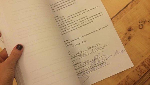 Подписи под коалиционным соглашением