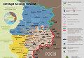 Обстановка в зоне АТО на 8 декабря. Карта СНБО
