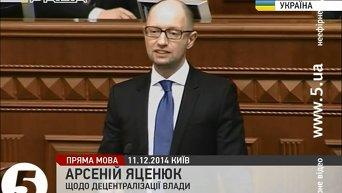 Яценюк о децентрализации. Видео
