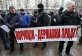 Возле КГГА в Киеве прошла акция протеста против коррупции в бизнесе. Архивное фото