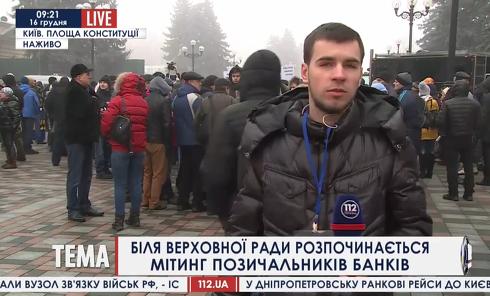 Активисты Кредитного Майдана устроили митинг под Радой. Видео