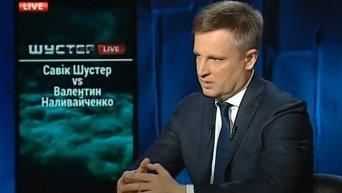 Валентин Наливайченко о расследовании трагедии в Одессе