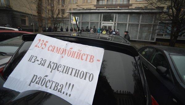 Второй день в Киеве протестуют против кредитного рабства