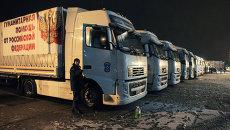 Отправка гумконвоя МЧС РФ с новогодними подарками для детей Донбасса