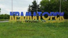 Краматорск. Архивное фото