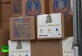 Десятый российский гуманитарный конвой прибыл в Донбасс
