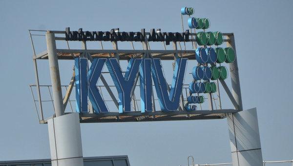 Аэропорт Киев. Архивное фото