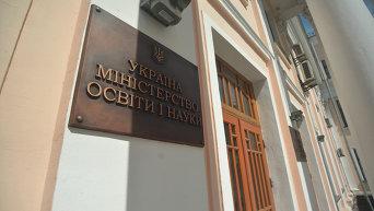 Министерство Образования и Науки Украины
