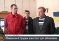 В Славянске ограничили продажу алкоголя военным. Видео