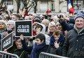 Марш Единства и солидарности с жертвами терактов во Франции