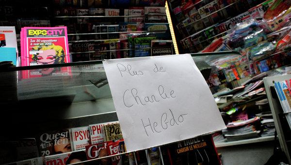 Точка продажи Charlie Hebdo. Архивное фото