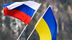 Флаги Украины и России. Архивное фото
