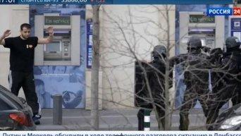 Захват заложников в почтовом отделении в Париже. Видео