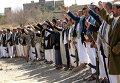 Шиитские повстанцы-хуситы в Йемене