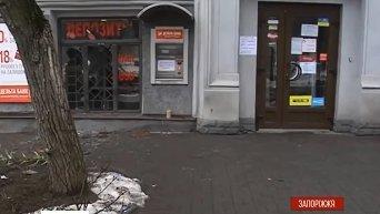 Взрыв возле банка в Запорожье. Видео