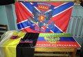Флаг так называемой Новороссии, ХНР, ДНР