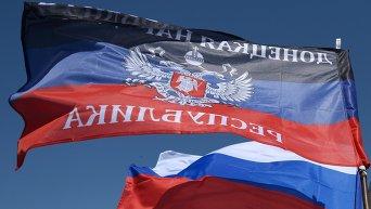 Флаг ДНР и России. Архивное фото