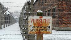 "Музей ""Аушвиц-Биркенау"" в Освенциме"