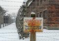 Музей Аушвиц-Биркенау в Освенциме
