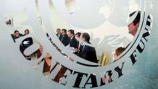 Миссия Международного валютного фонда. Архивное фото